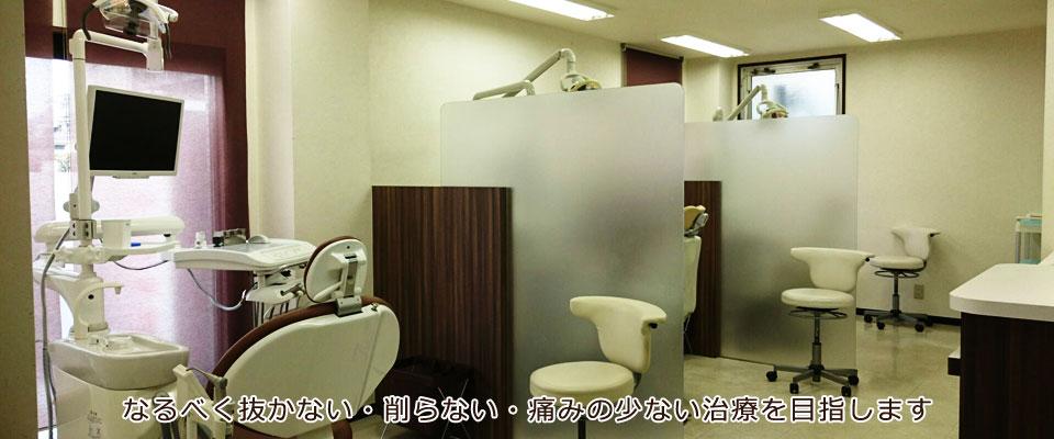 西新井の歯科医院 歯医者