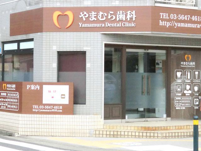 西新井の歯科医院・歯医者、やまむら歯科